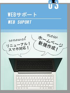 WEBサポート